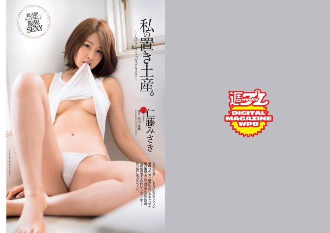 [Weekly Playboy]2014 No.26 宇都宫紫苑全裸爆乳照登封面